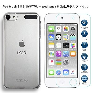 2 in 1 iPod touch 6 ケース+強化ガラス、360度の保護【MYLB】 iPod touch 6世代極薄TPU ケース+ iPod touch 6 世代用液晶保護フィルム 厚さ0...