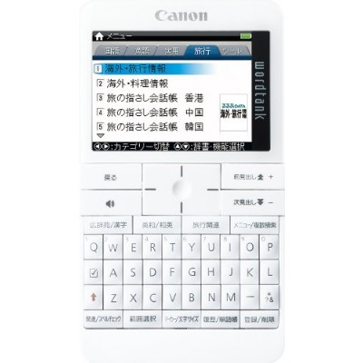 Canon 電子辞書 旅行専用モデル wordtank A511 WH