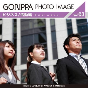 GORIPPA PHOTO IMAGE vol.3 「ビジネス/活動編」