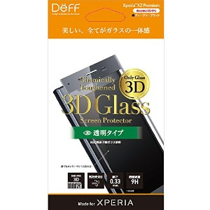 Deff ディーフ ガラス保護プレート Chemically Toughened 3D Glass Screen Protector for Xperia XZ Premium (ディープシーブラック...
