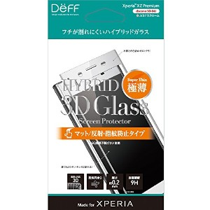 Deff ディーフ ガラス保護プレート Hybrid 3D Glass Screen Protector for Xperia XZ Premium(指紋防止タイプ) (ルミナスクローム)