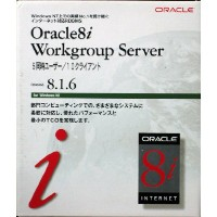 Oracle8i Workgroup Server for Windows NT R8.1.6 (5同時ユーザー/10クライアント)