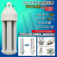 FHT型led FHT24EX LED コンパクト蛍光灯 FHT24形led蛍光灯・FHT24EXからled化 消費電力10W 明るさとfht16w形ほぼ同じ 昼光色 FHT24EX-D...