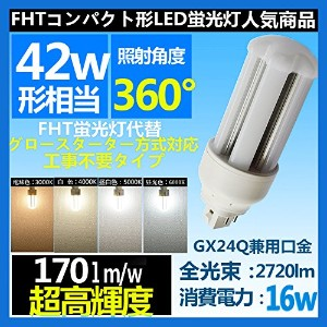 【FHT42EX LED電球 FHT型LED コンパクト蛍光灯 新型なFHT42型LEDコンパクト蛍光灯 超高輝度型LEDコンパクト蛍光灯】従来FHT42型代替用 16W消費電力で 170lm...
