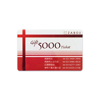 ZABOU ギフトチケット5000円