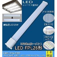 LED蛍光灯 コンパクト蛍光灯 FPL28形 蛍光灯交換用 グロー式工事不要 FPL型LED 28W形ツイン蛍光灯対応 消費電力28W→15Wへ 明るさ1600LM 白色(FPL28EX-W)代替...