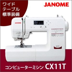 JANOME ジャノメ コンピューターミシン CX11T