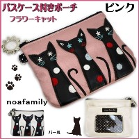 noafamily パスケース付きポーチ フラワーキャット ピンク パール 2色展開 ( かわいい 【ピンク】