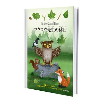 IKEA(イケア) SKOGSLIV - THE OWL GOES ON HOLIDAY 本 (70313682) 5セット