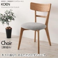 IKEA・ニトリ好きに。天然木オーク無垢材ダイニング【KOEN】コーエン/チェア(2脚組)