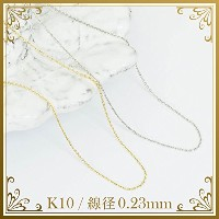 K10 チェーンネックレス チェーン あずき (イエローゴールド)