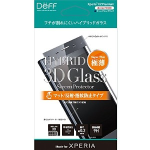 Deff ディーフ ガラス保護プレート Hybrid 3D Glass Screen Protector for Xperia XZ Premium(指紋防止タイプ) (ディープシーブラック)