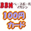 BBM2009 ザ・プレミアム・モルツベースボールカードセットレギュラーカード 100円カード