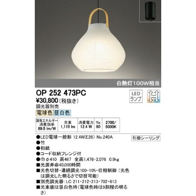 ODELICオーデリック LED和風ペンダントOP252473PC