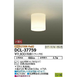 DCL-37759 DAIKO 小型シーリングライト [LED電球色]